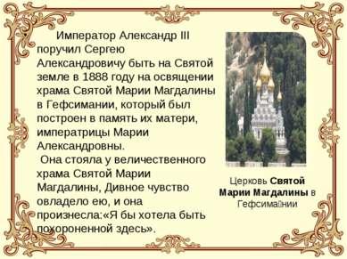 Император Александр III поручил Сергею Александровичу быть на Святой земле в ...