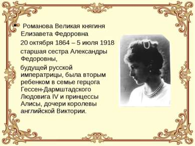 Романова Великая княгиня Елизавета Федоровна 20 октября 1864 – 5 июля 1918 ст...