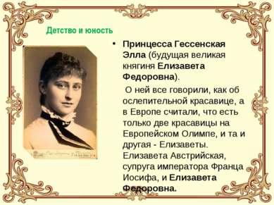 Принцесса Гессенская Элла (будущая великая княгиня Елизавета Федоровна). О не...
