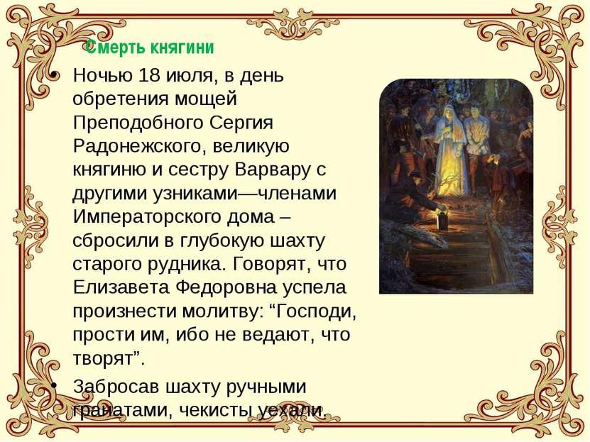 Смерть княгини Ночью 18 июля, в день обретения мощей Преподобного Сергия Радо...