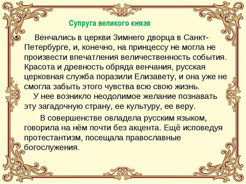 Венчались в церкви Зимнего дворца в Санкт-Петербурге, и, конечно, на принцесс...