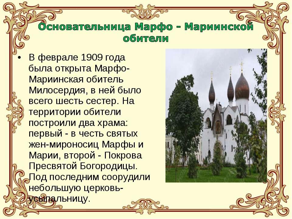 В феврале 1909 года была открыта Марфо-Мариинская обитель Милосердия, в ней б...