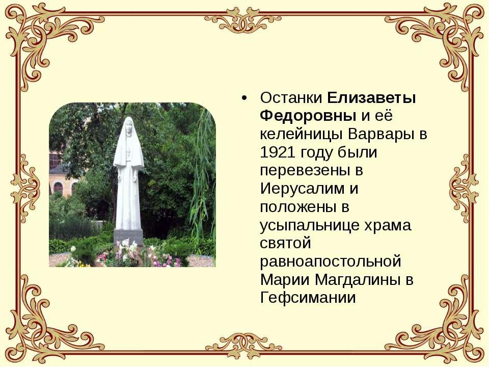 Останки Елизаветы Федоровны и её келейницы Варвары в 1921 году были перевезен...