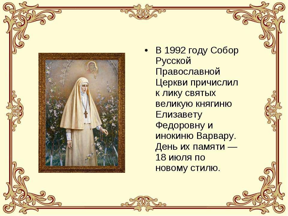 В 1992 году Собор Русской Православной Церкви причислил к лику святых великую...