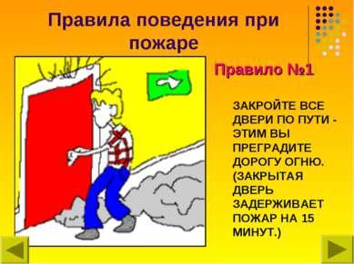 Правила поведения при пожаре ЗАКРОЙТЕ ВСЕ ДВЕРИ ПО ПУТИ - ЭТИМ ВЫ ПРЕГРАДИТЕ ...