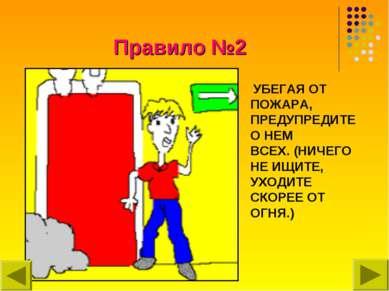 Правило №2 УБЕГАЯ ОТ ПОЖАРА, ПРЕДУПРЕДИТЕ О НЕМ ВСЕХ. (НИЧЕГО НЕ ИЩИТЕ, УХОДИ...