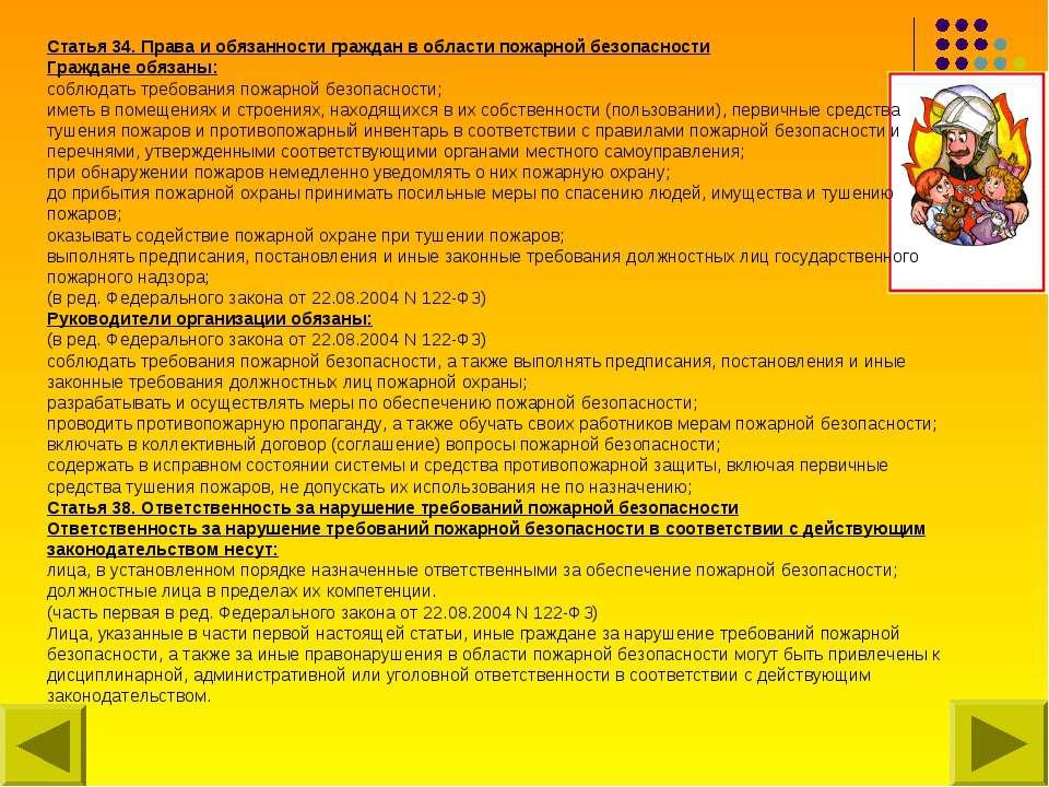 Статья 34. Права и обязанности граждан в области пожарной безопасности Гражда...