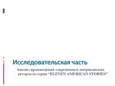 """Анализ произведений современных американских авторов из серии """"ELEVEN AMERICA..."""