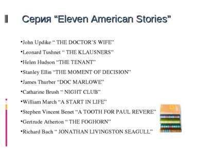 "Серия ""Eleven American Stories"" John Updike "" THE DOCTOR'S WIFE"" Leonard Tush..."