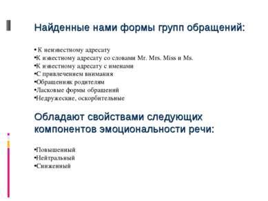 Найденные нами формы групп обращений: К неизвестному адресату К известному ад...