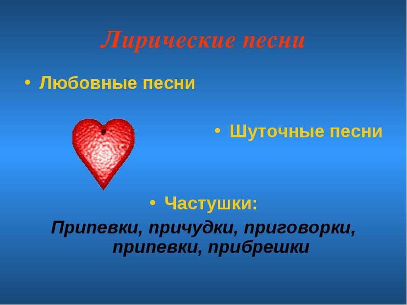 Лирические песни Любовные песни Шуточные песни Частушки: Припевки, причудки, ...
