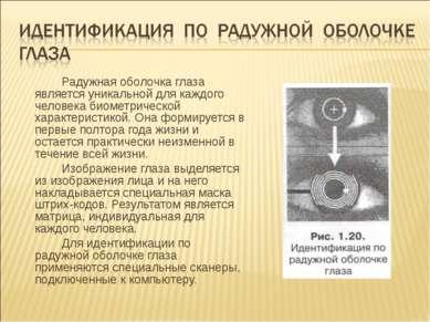 Радужная оболочка глаза является уникальной для каждого человека биометрическ...