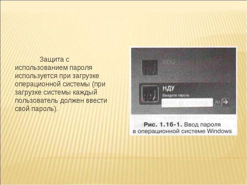 Защита с использованием пароля используется при загрузке операционной системы...