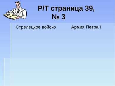 Р/Т страница 39, № 3 Стрелецкое войско Армия Петра I