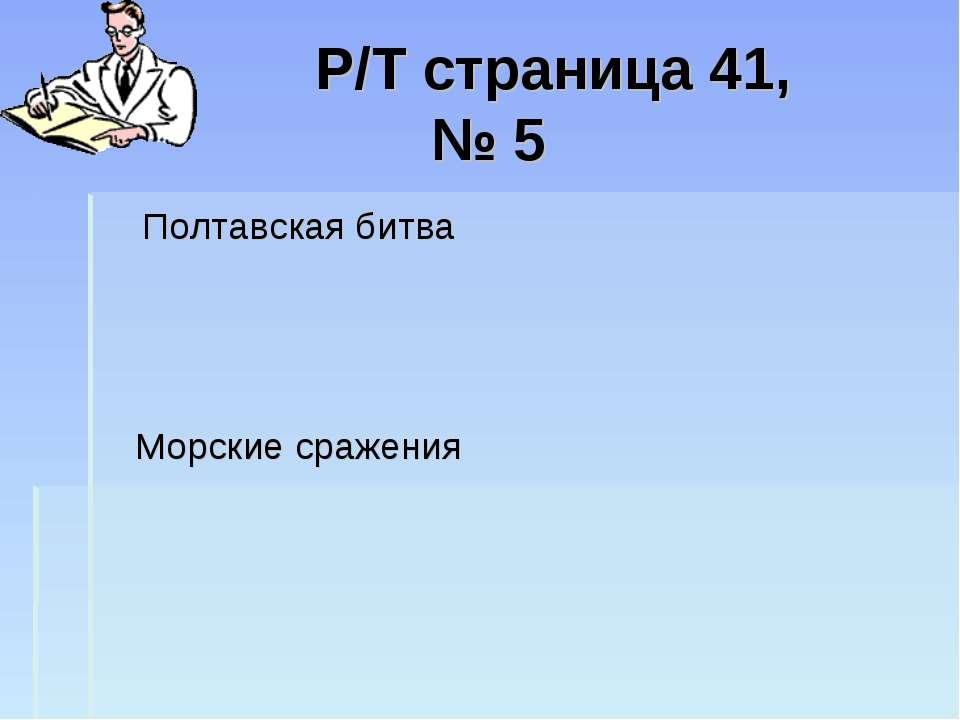 Р/Т страница 41, № 5 Полтавская битва Морские сражения