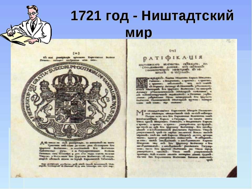 1721 год - Ништадтский мир