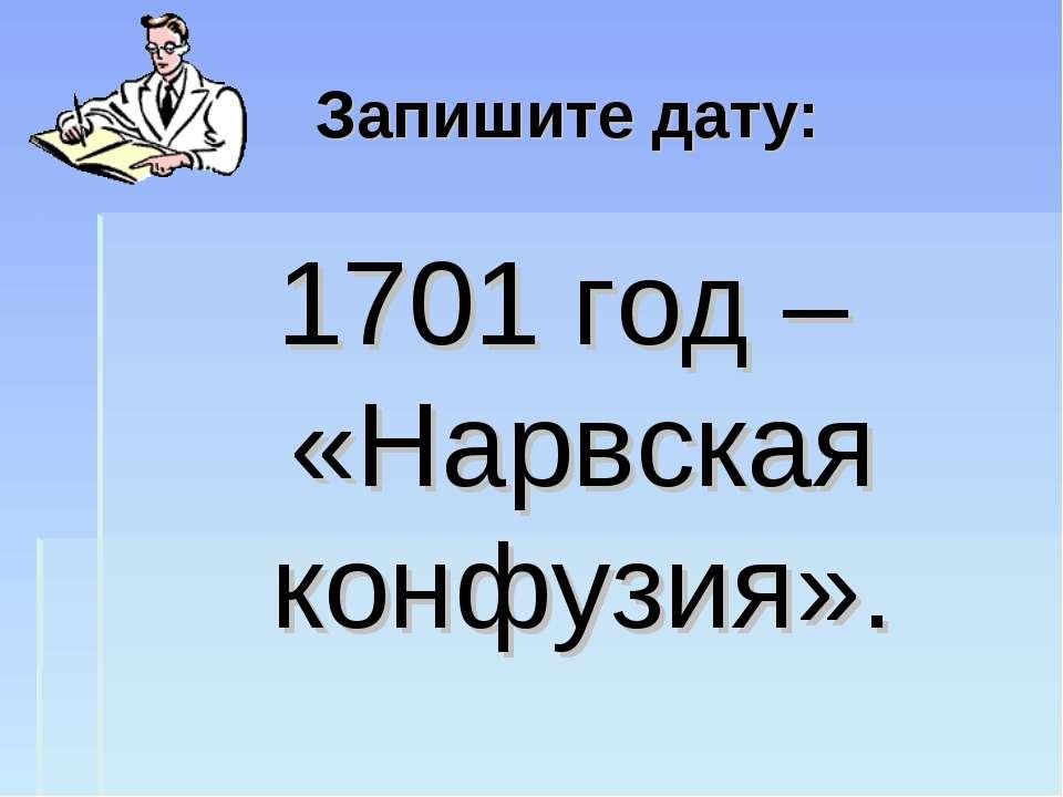 Запишите дату: 1701 год – «Нарвская конфузия».