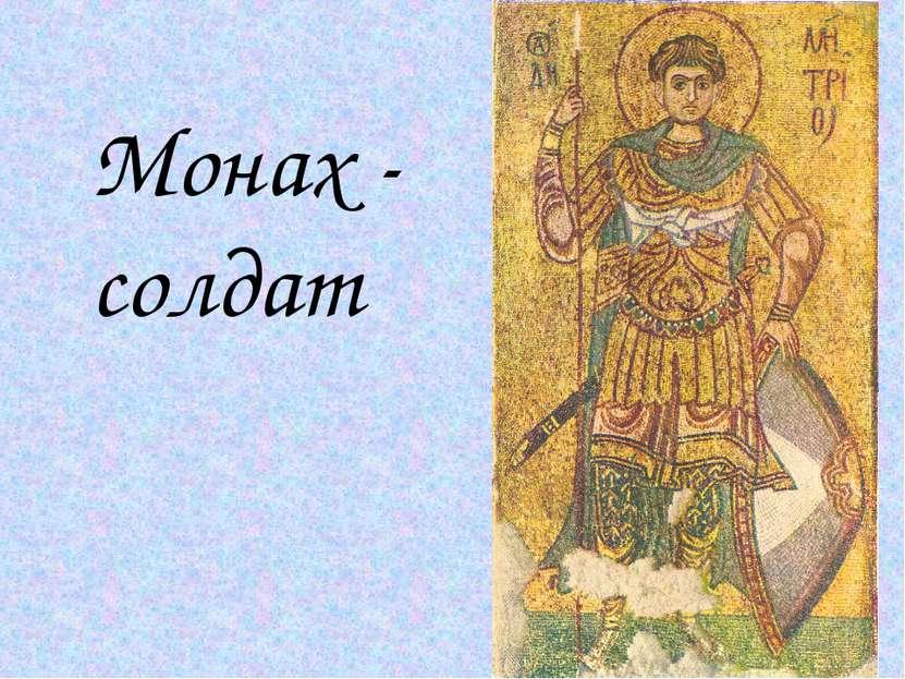 Монах - солдат