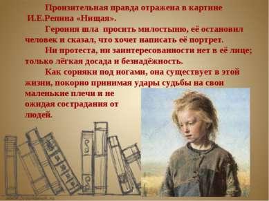 Пронзительная правда отражена в картине И.Е.Репина «Нищая». Героиня шла проси...