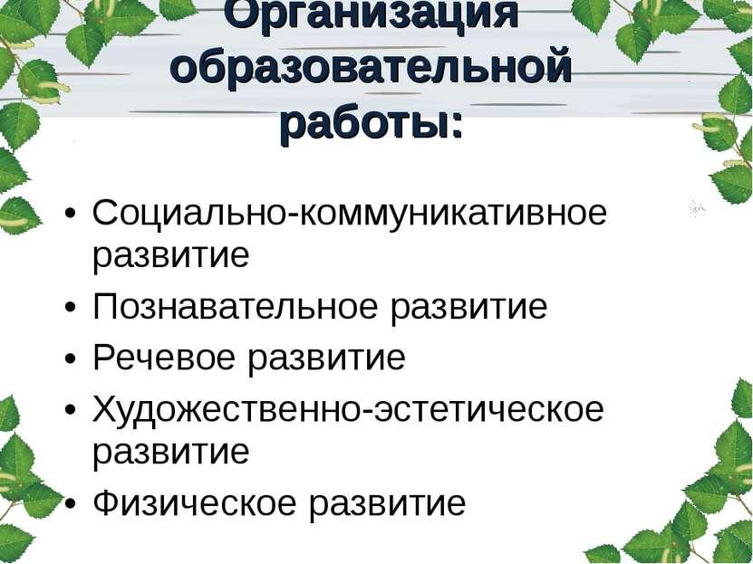Социально-коммуникативное развитие Познавательное развитие Речевое развитие Х...
