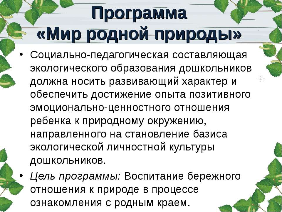 Социально-педагогическая составляющая экологического образования дошкольников...
