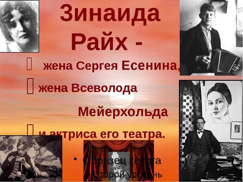 3инаида Райх - жена Сергея Есенина, жена Всеволода Мейерхольда и актриса его ...