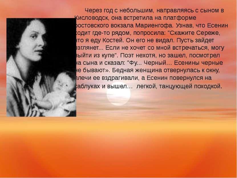 Через год с небольшим, направляясь с сыном в Кисловодск, она встретила на пла...