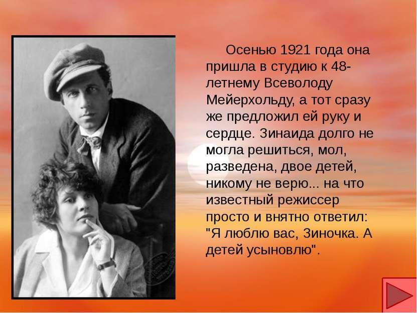 Осенью 1921 года она пришла в студию к 48-летнему Всеволоду Мейерхольду, а то...