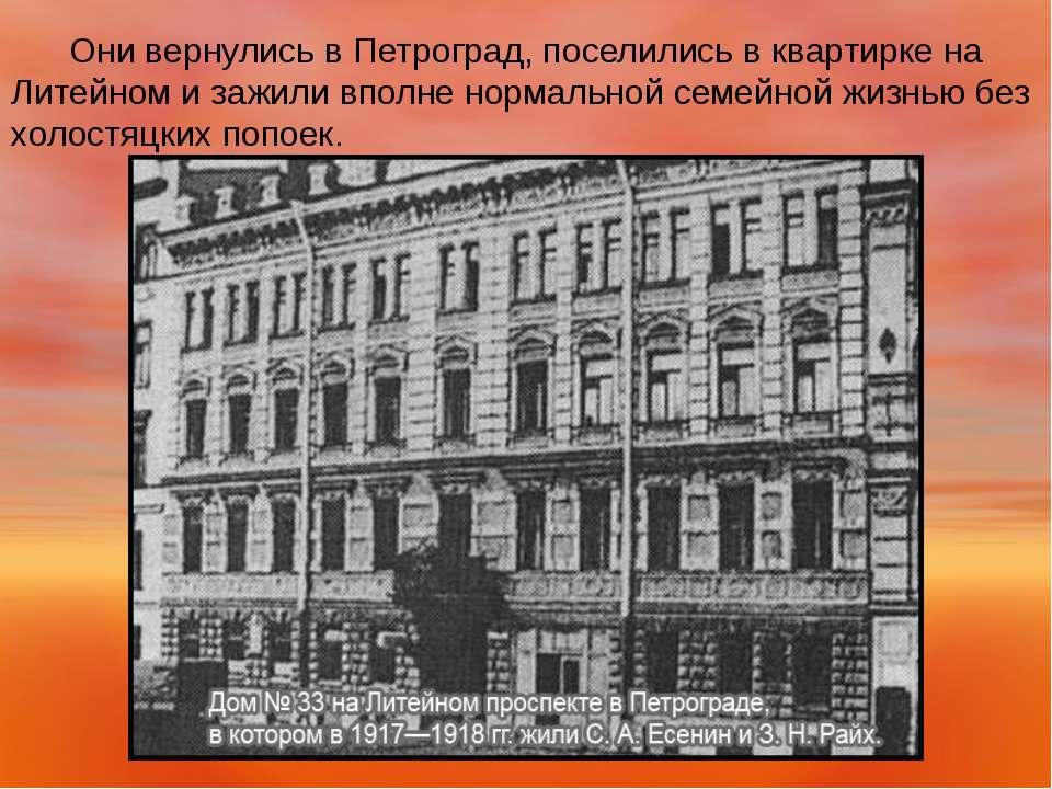 Они вернулись в Петроград, поселились в квартирке на Литейном и зажили вполне...