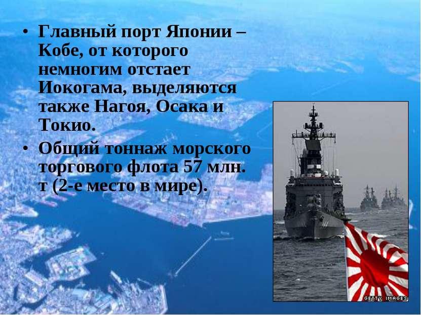 Главный порт Японии – Кобе, от которого немногим отстает Иокогама, выделяются...