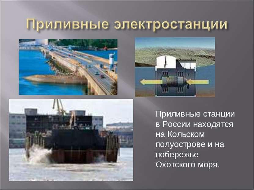 Приливные станции в России находятся на Кольском полуострове и на побережье О...