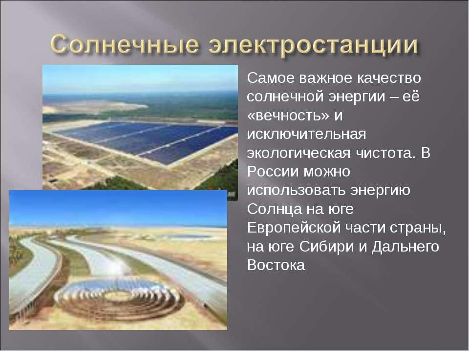 Самое важное качество солнечной энергии – её «вечность» и исключительная экол...