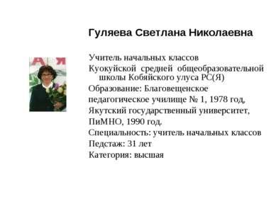 Гуляева Светлана Николаевна Учитель начальных классов Куокуйской средней обще...