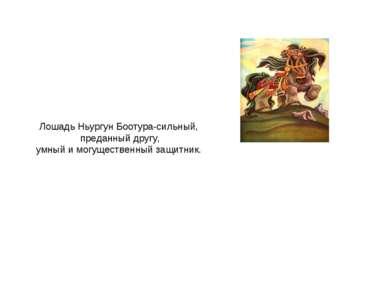 Лошадь Ньургун Боотура-сильный, преданный другу, умный и могущественный защит...
