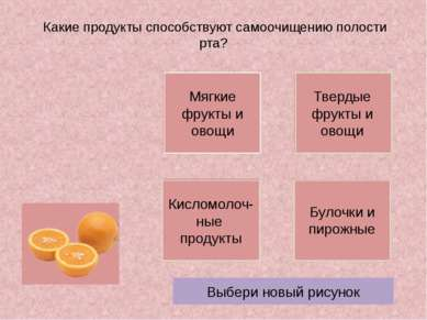 Да Нет Какие продукты способствуют самоочищению полости рта? Мягкие фрукты и ...