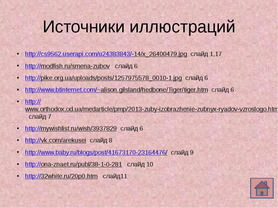 Источники иллюстраций http://cs9562.userapi.com/u24383843/-14/x_26400479.jpg ...