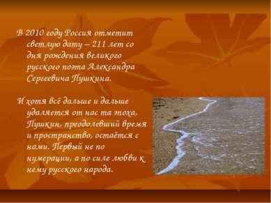 В 2010 году Россия отметит светлую дату – 211 лет со дня рождения великого ру...