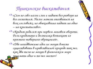 Пушкинские высказывания «Сам по себе налог слеп и падает без разбора на все с...