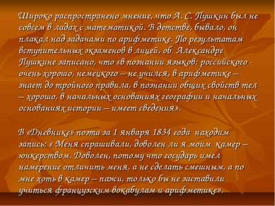 Широко распространено мнение, что А. С. Пушкин был не совсем в ладах с матема...