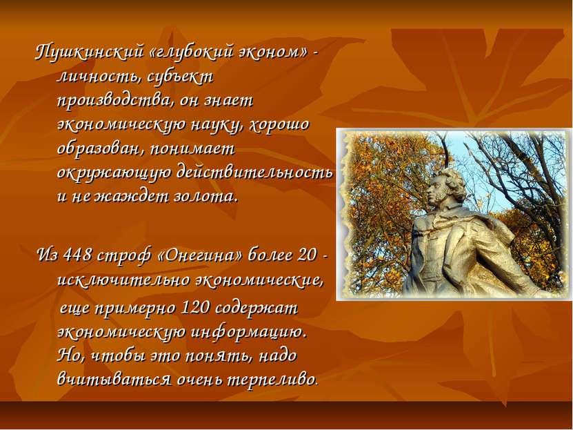 Пушкинский «глубокий эконом» - личность, субъект производства, он знает эконо...