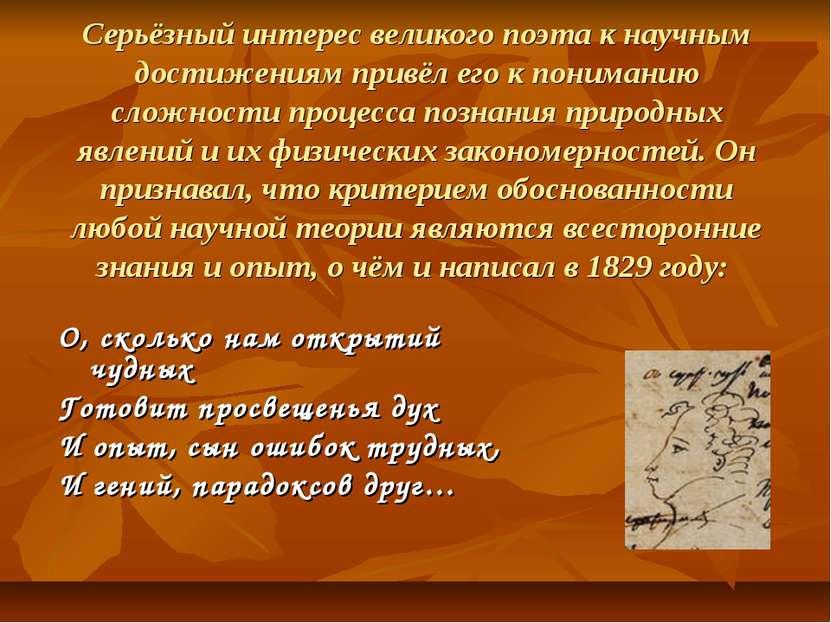 Серьёзный интерес великого поэта к научным достижениям привёл его к пониманию...