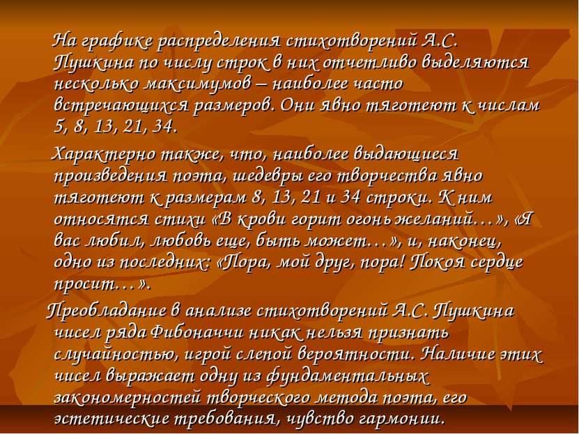 На графике распределения стихотворений А.С. Пушкина по числу строк в них отче...