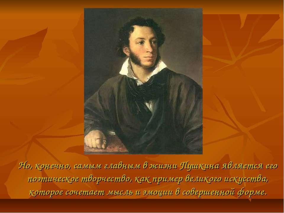 Но, конечно, самым главным в жизни Пушкина является его поэтическое творчеств...