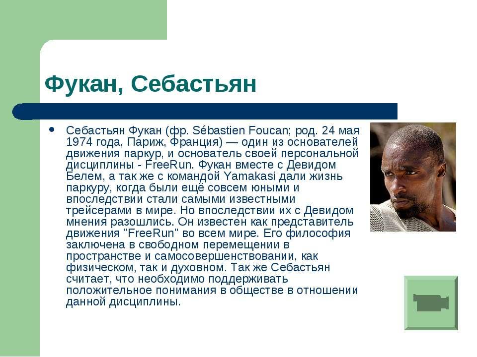 Фукан, Себастьян Себастьян Фукан (фр. Sébastien Foucan; род. 24 мая 1974 года...