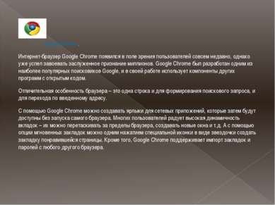 . Google Chrome . Интернет-браузер Google Chrome появился в поле зрения польз...