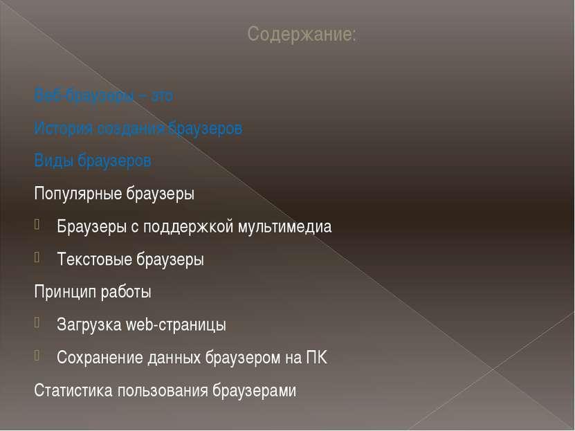 Содержание: Веб-браузеры – это История создания браузеров Виды браузеров Попу...