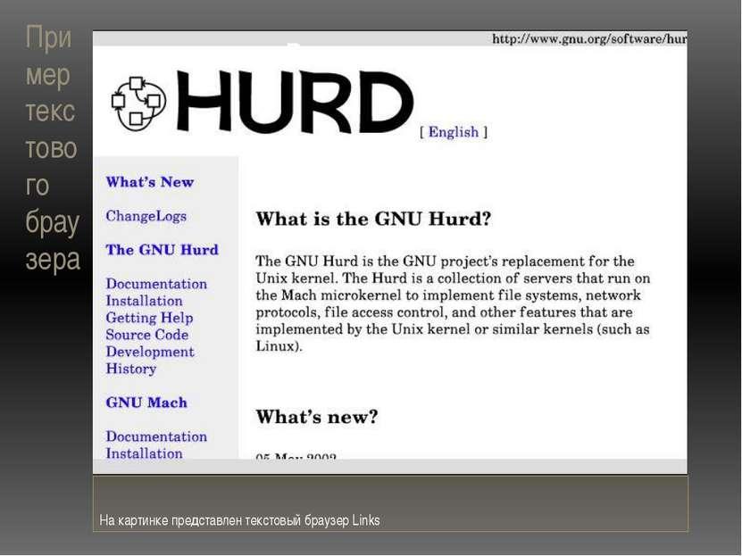 Пример текстового браузера На картинке представлен текстовый браузер Links
