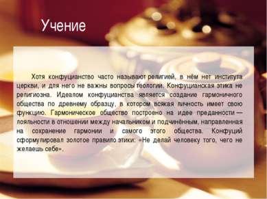 Учение Хотя конфуцианство часто называютрелигией, в нём нет института церкви...