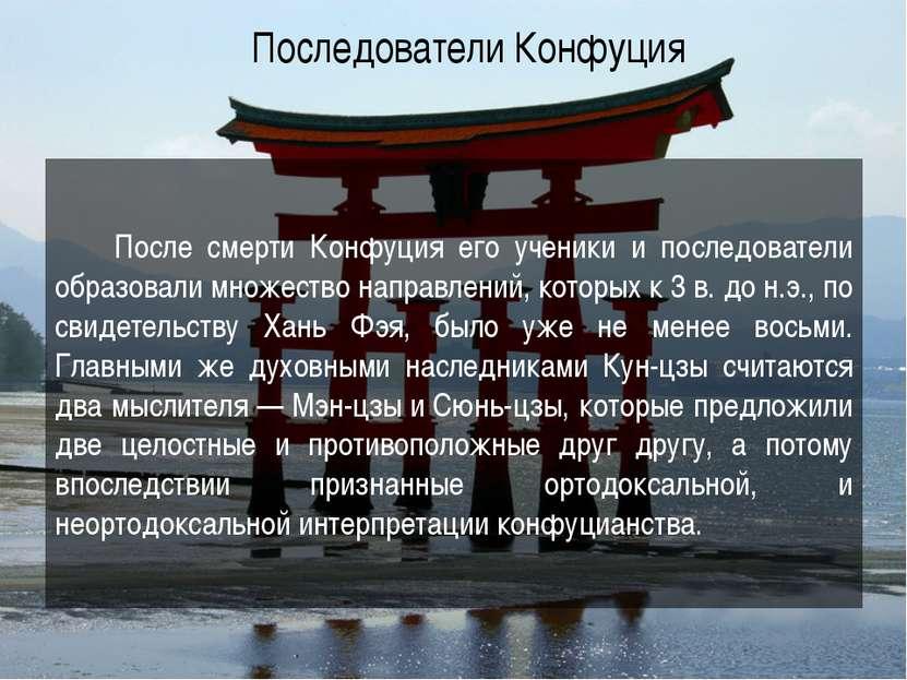 Последователи Конфуция После смерти Конфуция его ученики и последователи обра...