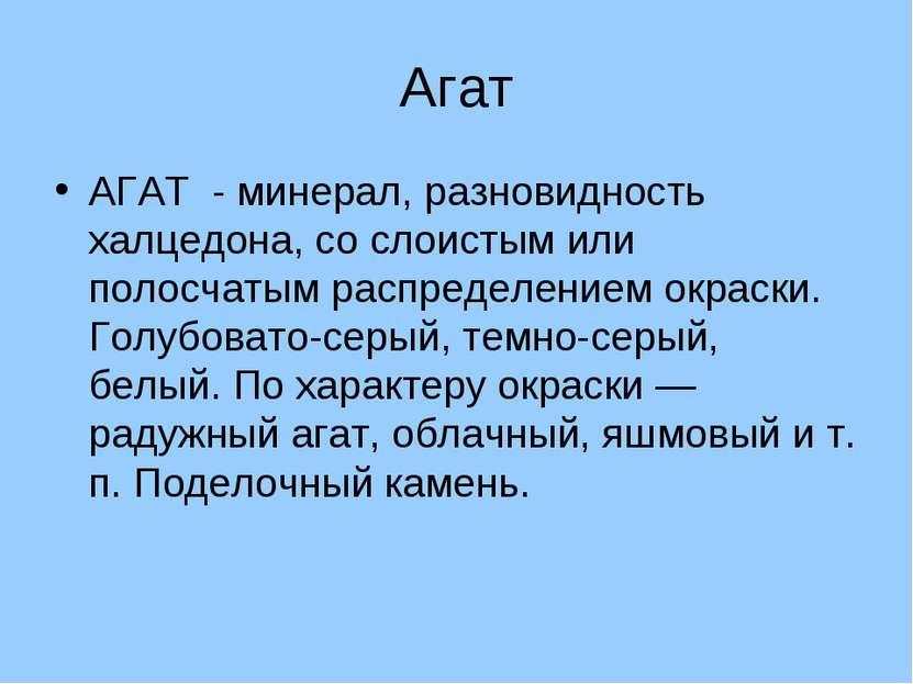 Агат АГАТ - минерал, разновидность халцедона, со слоистым или полосчатым расп...